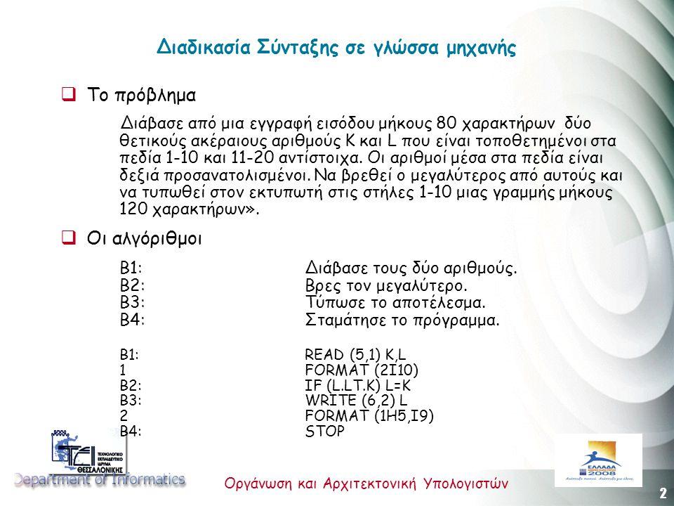 2 Οργάνωση και Αρχιτεκτονική Υπολογιστών Διαδικασία Σύνταξης σε γλώσσα μηχανής  Το πρόβλημα Διάβασε από μια εγγραφή εισόδου μήκους 80 χαρακτήρων δύο θετικούς ακέραιους αριθμούς Κ και L που είναι τοποθετημένοι στα πεδία 1-10 και 11-20 αντίστοιχα.