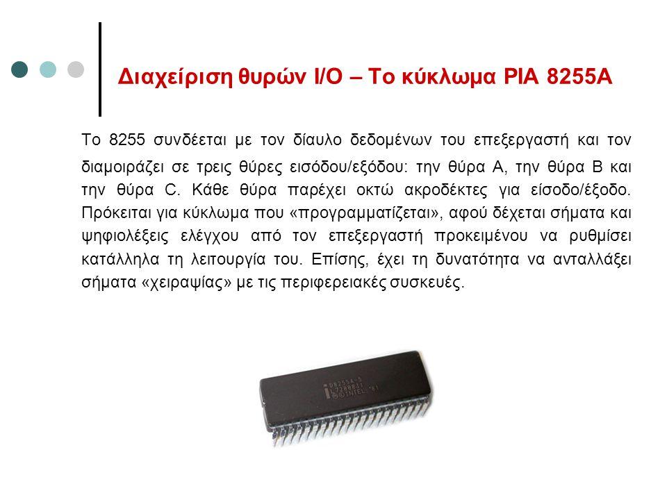 Διαχείριση θυρών Ι/Ο – Το κύκλωμα PIA 8255Α Tο 8255 συνδέεται με τον δίαυλο δεδομένων του επεξεργαστή και τον διαμοιράζει σε τρεις θύρες εισόδου/εξόδο