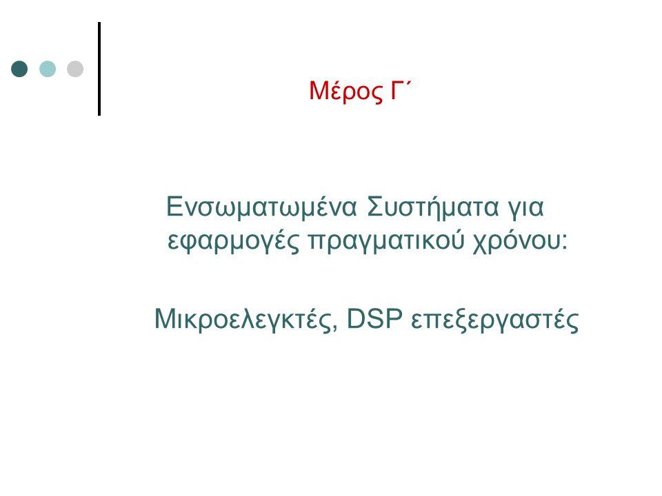 Μέρος Γ΄ Ενσωματωμένα Συστήματα για εφαρμογές πραγματικού χρόνου: Μικροελεγκτές, DSP επεξεργαστές