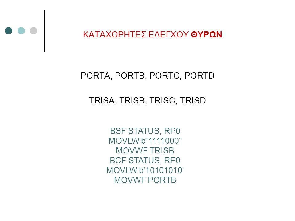 """ΚΑΤΑΧΩΡΗΤΕΣ ΕΛΕΓΧΟΥ ΘΥΡΩΝ PORTA, PORTB, PORTC, PORTD TRISA, TRISB, TRISC, TRISD BSF STATUS, RP0 MOVLW b""""1111000"""" MOVWF TRISB BCF STATUS, RP0 MOVLW b'1"""