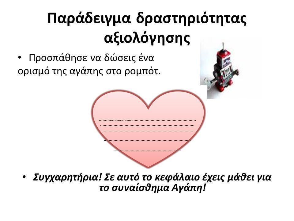 Παράδειγμα δραστηριότητας αξιολόγησης Προσπάθησε να δώσεις ένα ορισμό της αγάπης στο ρομπότ.