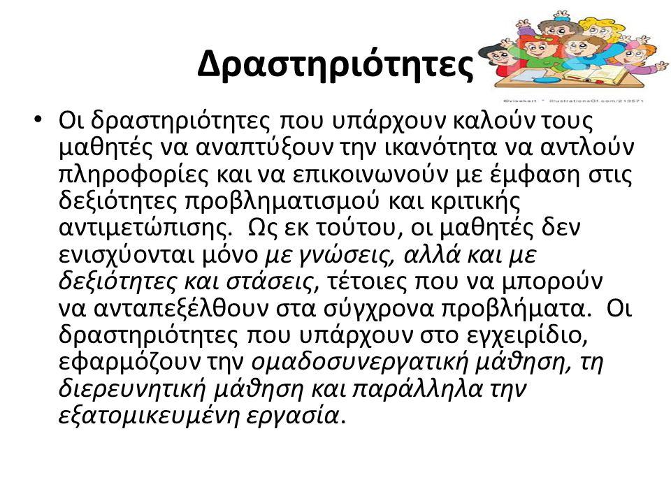 Διαθεματική Προσέγγιση Στη Γλώσσα καλλιεργείται ο προφορικός λόγος (εμπλουτισμός λεξιλογίου, χρήση σχημάτων λόγου-παρομοιώσεις κλπ.), και ο γραπτός λόγος (δημιουργία σχετικών γραπτών κειμένων, προβολή βίντεο «ο βασιλιάς των λιονταριών» και ανάλυση των συναισθημάτων των ηρώων κλπ.).