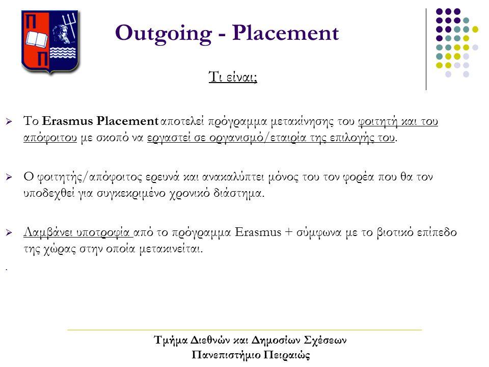 Outgoing - Placement Τι είναι;  Το Erasmus Placement αποτελεί πρόγραμμα μετακίνησης του φοιτητή και του απόφοιτου με σκοπό να εργαστεί σε οργανισμό/ε