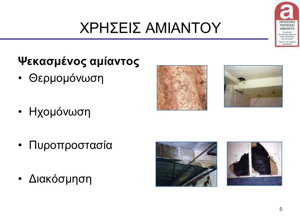 6 ΧΡΗΣΕΙΣ ΑΜΙΑΝΤΟΥ Μόνωση από Αμίαντο Μονωτικές πλάκες (σε τοίχους, θαλάμους, πόρτες, στέγες κλπ) Άλλες μορφές ή χύμα (σε σωληνώσεις, λέβητες, πλοία, φούρνους κλπ)