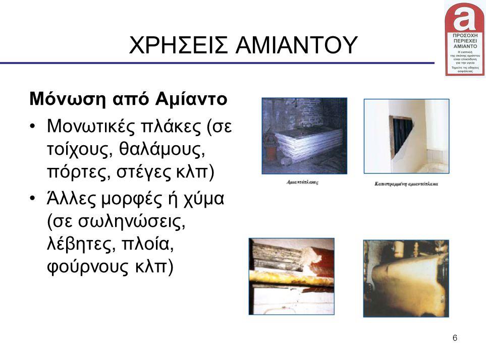 6 ΧΡΗΣΕΙΣ ΑΜΙΑΝΤΟΥ Μόνωση από Αμίαντο Μονωτικές πλάκες (σε τοίχους, θαλάμους, πόρτες, στέγες κλπ) Άλλες μορφές ή χύμα (σε σωληνώσεις, λέβητες, πλοία,