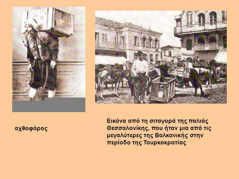αχθοφόρος Εικόνα από τη σιταγορά της παλιάς Θεσσαλονίκης, που ήταν μια από τις μεγαλύτερες της Βαλκανικής στην περίοδο της Τουρκοκρατίας