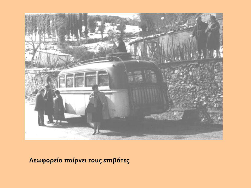 Λεωφορείο παίρνει τους επιβάτες