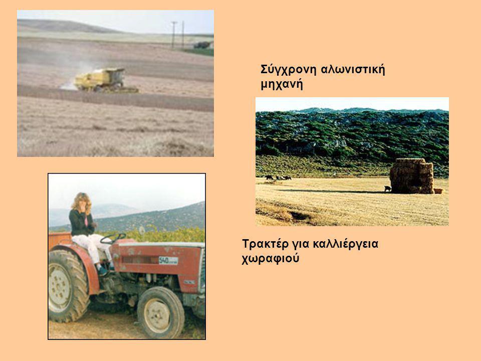 Σύγχρονη αλωνιστική μηχανή Τρακτέρ για καλλιέργεια χωραφιού