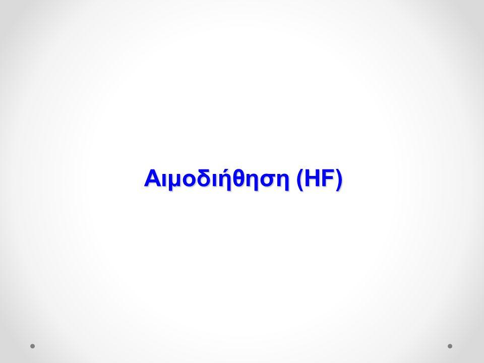 Αιμοδιήθηση (HF)