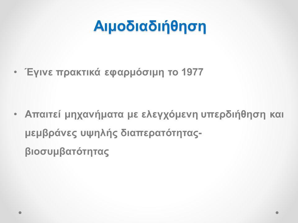 Αιμοδιαδιήθηση Έγινε πρακτικά εφαρμόσιμη το 1977 Απαιτεί μηχανήματα με ελεγχόμενη υπερδιήθηση και μεμβράνες υψηλής διαπερατότητας- βιοσυμβατότητας