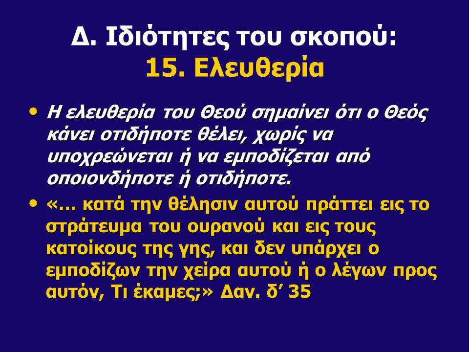 Δ. Ιδιότητες του σκοπού: 15.