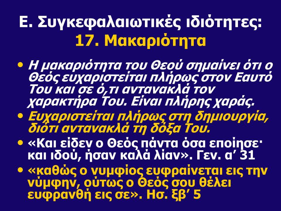 Ε. Συγκεφαλαιωτικές ιδιότητες: 17.