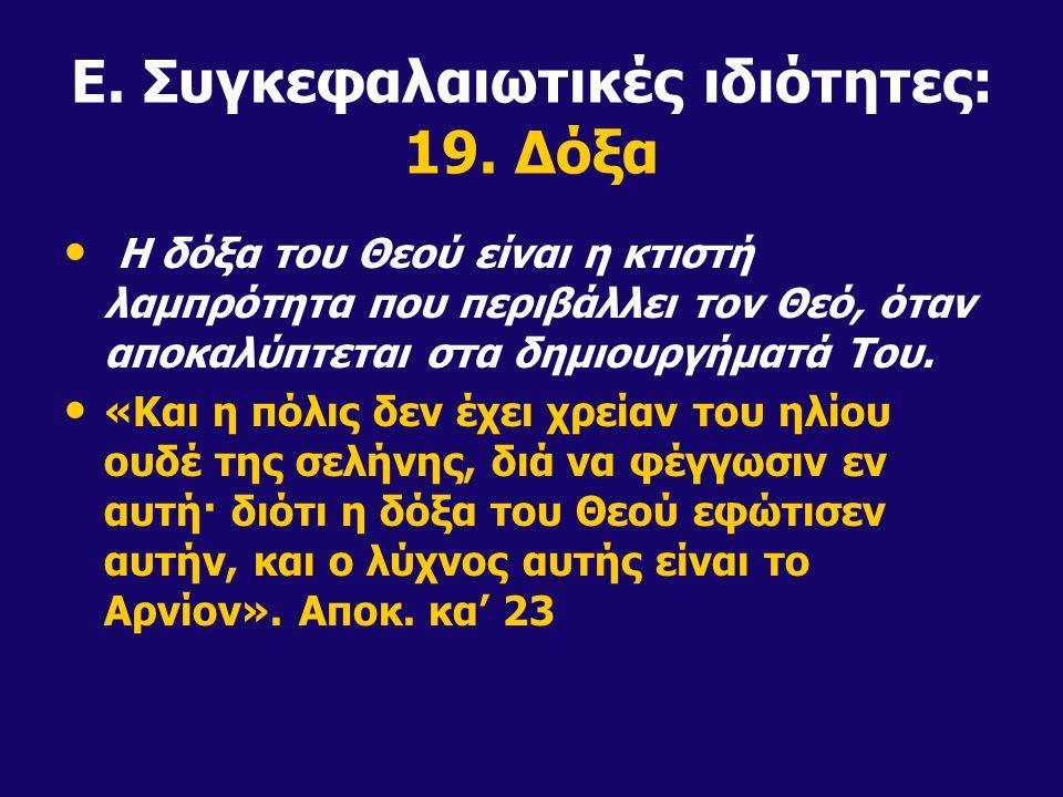 Ε. Συγκεφαλαιωτικές ιδιότητες: 19.