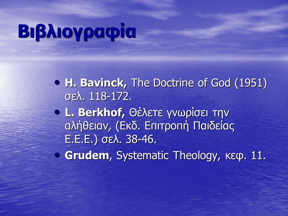Βιβλιογραφία Η. Βavinck, The Doctrine of God (1951) σελ.
