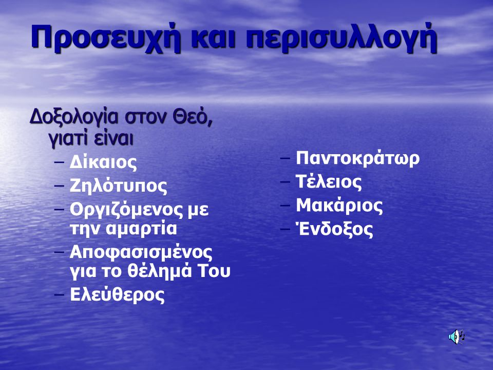 Προσευχή και περισυλλογή Δοξολογία στον Θεό, γιατί είναι – –Δίκαιος – –Ζηλότυπος – –Οργιζόμενος με την αμαρτία – –Αποφασισμένος για το θέλημά Του – –Ελεύθερος –Παντοκράτωρ –Τέλειος –Μακάριος –Ένδοξος