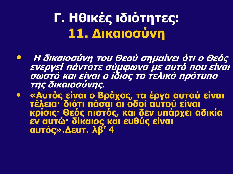 Γ. Ηθικές ιδιότητες: 11.