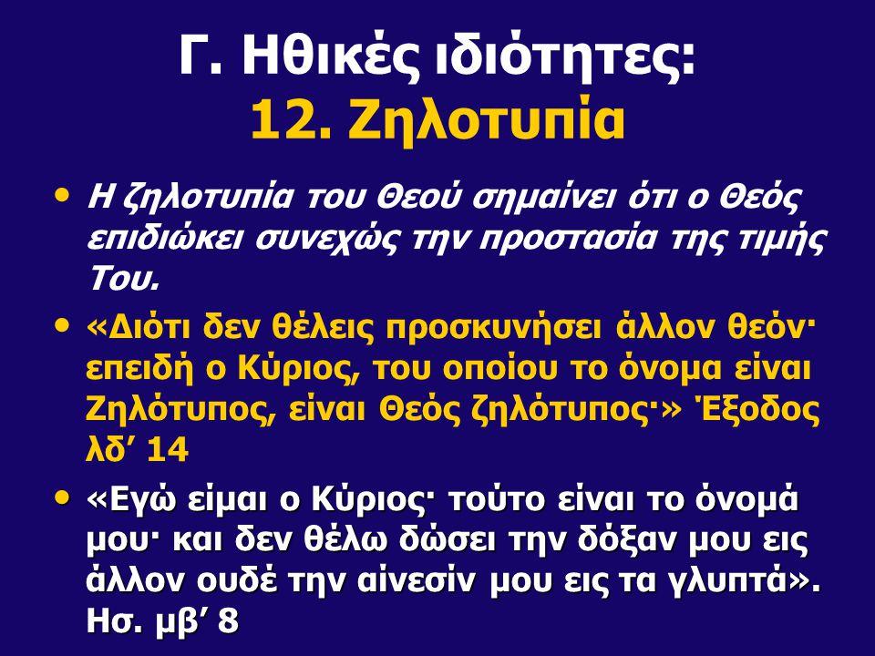 Γ. Ηθικές ιδιότητες: 12.