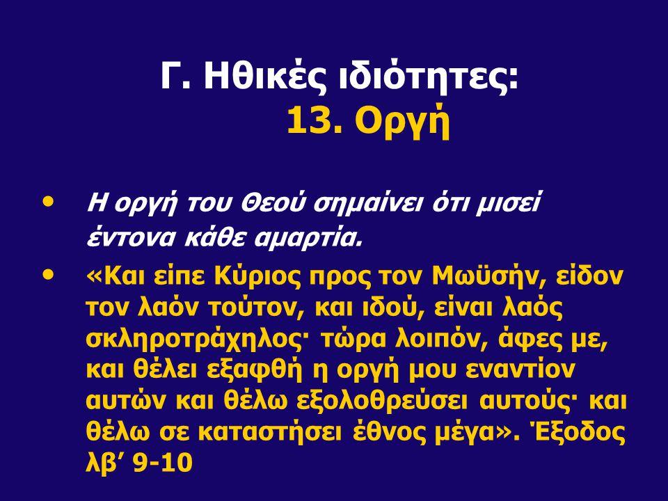 Γ. Ηθικές ιδιότητες: 13. Οργή Η οργή του Θεού σημαίνει ότι μισεί έντονα κάθε αμαρτία.