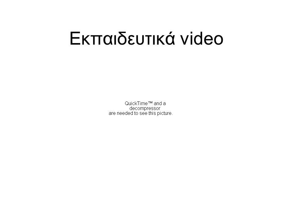 Εκπαιδευτικά video