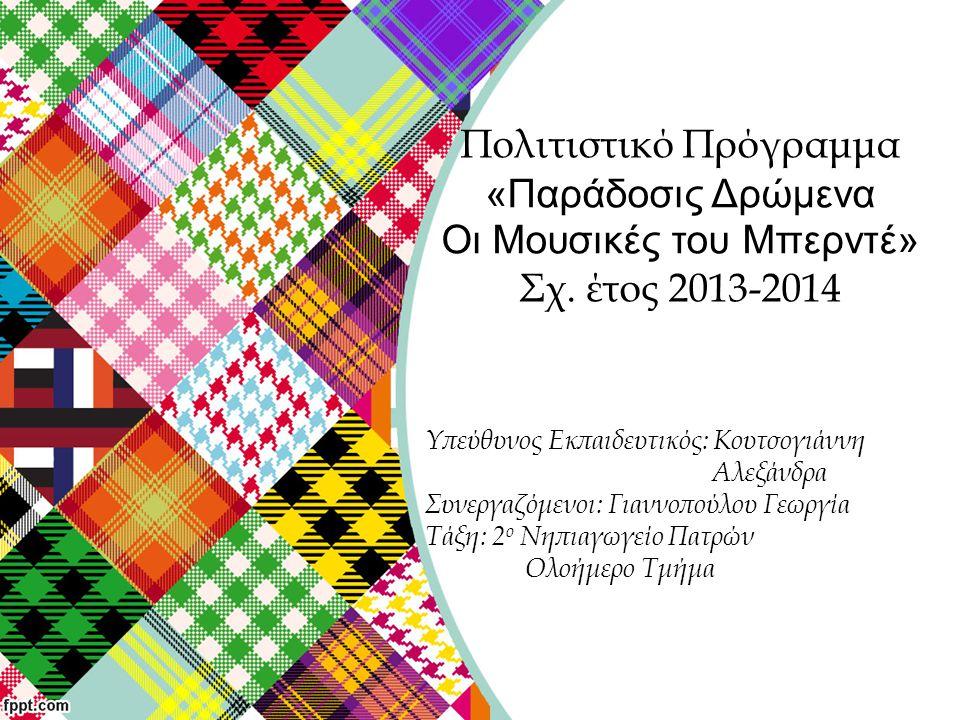 Υπεύθυνος Εκπαιδευτικός: Κουτσογιάννη Αλεξάνδρα Συνεργαζόμενοι: Γιαννοπούλου Γεωργία Τάξη: 2 ο Νηπιαγωγείο Πατρών Ολοήμερο Τμήμα Πολιτιστικό Πρόγραμμα