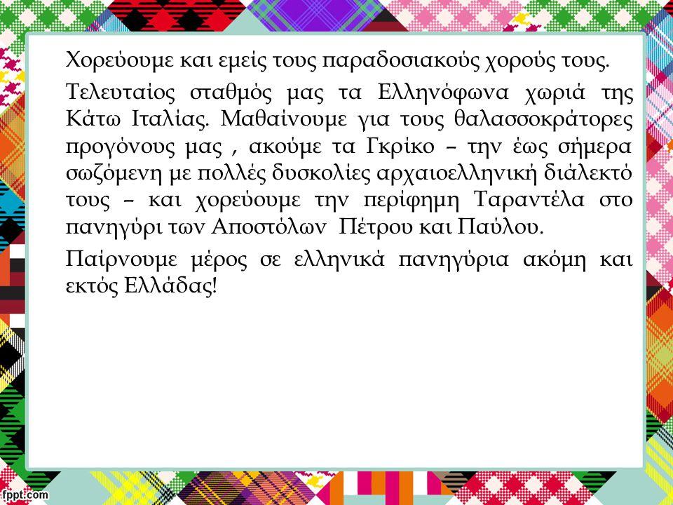 Χορεύουμε και εμείς τους παραδοσιακούς χορούς τους. Τελευταίος σταθμός μας τα Ελληνόφωνα χωριά της Κάτω Ιταλίας. Μαθαίνουμε για τους θαλασσοκράτορες π
