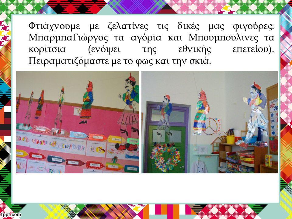 Φτιάχνουμε με ζελατίνες τις δικές μας φιγούρες: ΜπαρμπαΓιώργος τα αγόρια και Μπουμπουλίνες τα κορίτσια (ενόψει της εθνικής επετείου). Πειραματιζόμαστε
