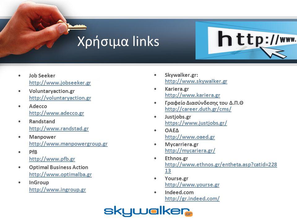 Χρήσιμα links Job Seeker http://www.jobseeker.gr http://www.jobseeker.gr Voluntaryaction.gr http://voluntaryaction.gr http://voluntaryaction.gr Adecco