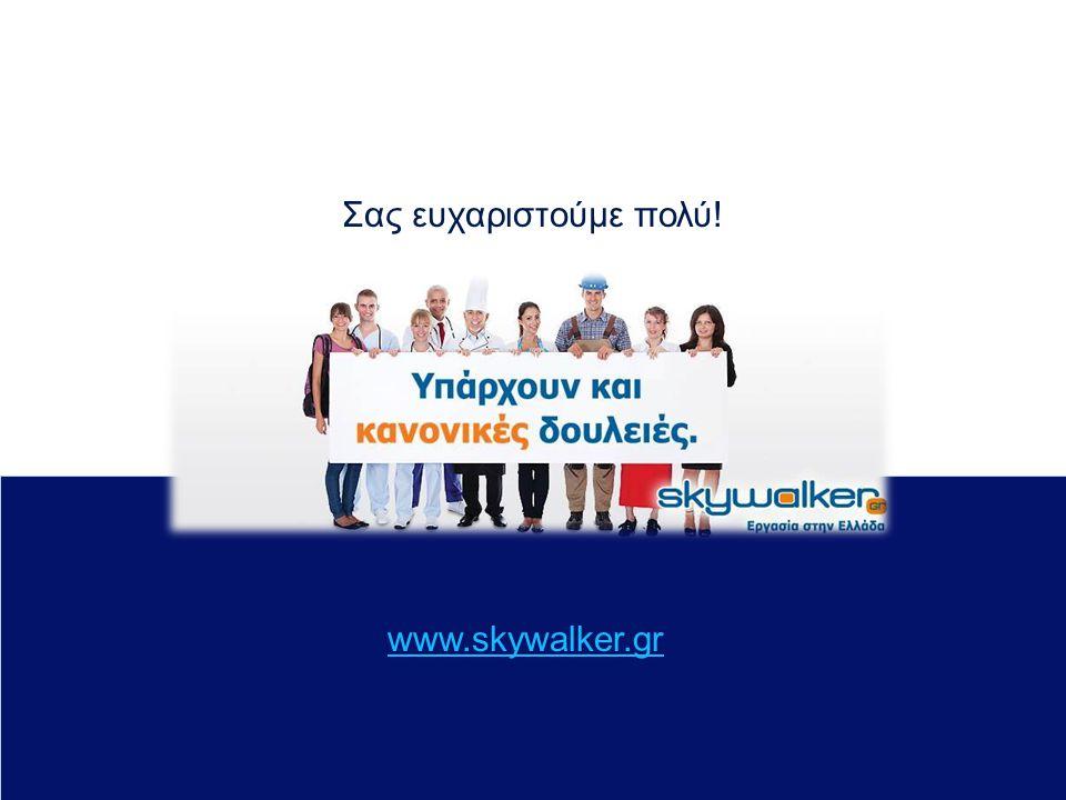 www.skywalker.gr Σας ευχαριστούμε πολύ!