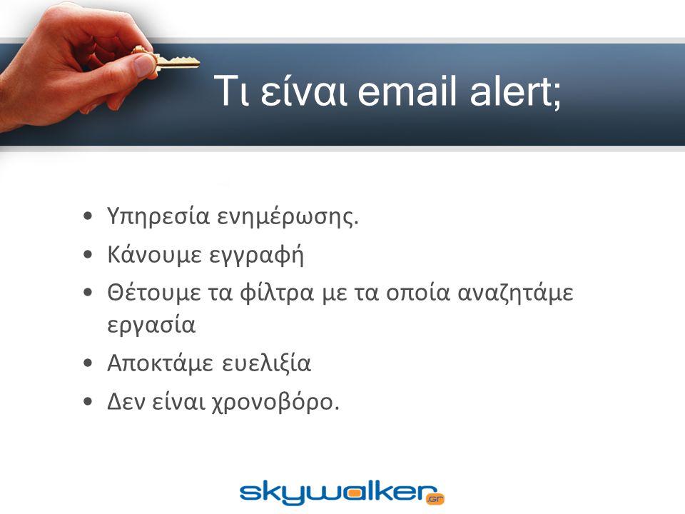 Τι είναι email alert; Υπηρεσία ενημέρωσης. Κάνουμε εγγραφή Θέτουμε τα φίλτρα με τα οποία αναζητάμε εργασία Αποκτάμε ευελιξία Δεν είναι χρονοβόρο.