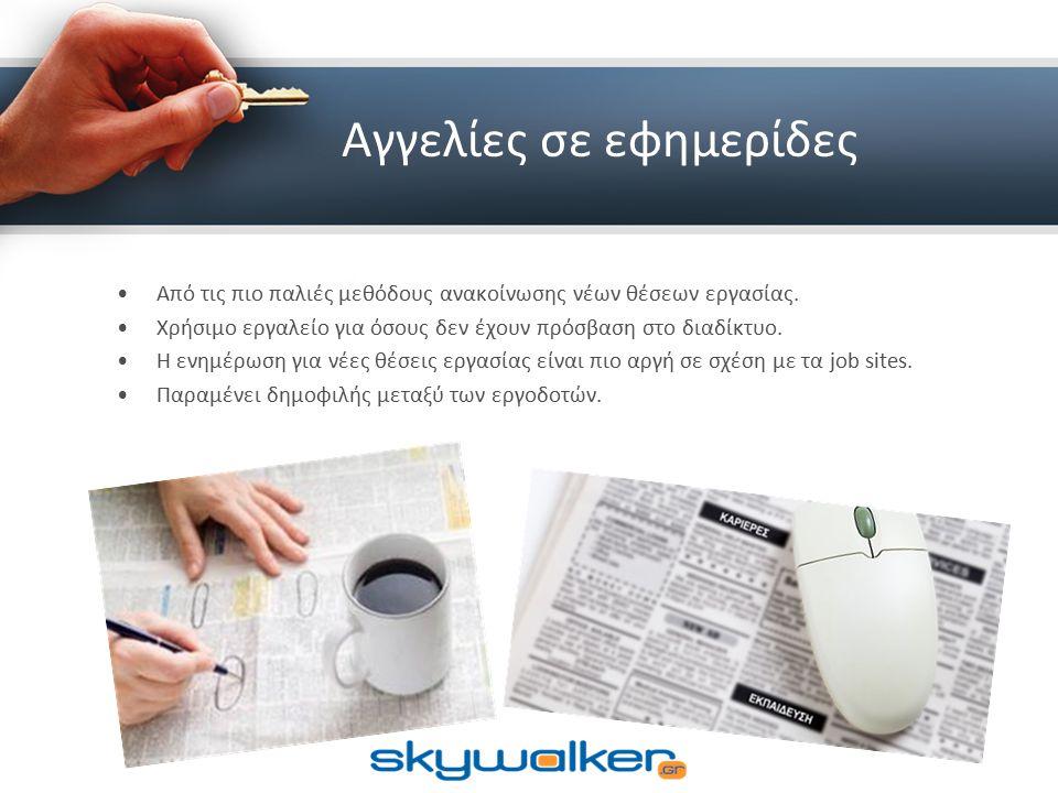 Εφημερίδες Skywalker Free Press Εργασία Έθνος Τα Νέα Χρυσή Ευκαιρία Αγγελιοφόρος (Θεσσαλονίκη)