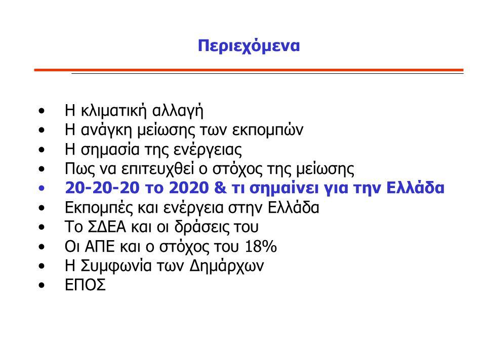 Περιεχόμενα Η κλιματική αλλαγή Η ανάγκη μείωσης των εκπομπών Η σημασία της ενέργειας Πως να επιτευχθεί ο στόχος της μείωσης 20-20-20 το 2020 & τι σημαίνει για την Ελλάδα Εκπομπές και ενέργεια στην Ελλάδα Το ΣΔΕΑ και οι δράσεις του Οι ΑΠΕ και ο στόχος του 18% Η Συμφωνία των Δημάρχων ΕΠΟΣ