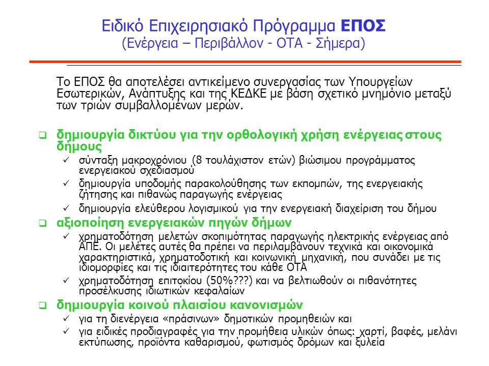 Ειδικό Επιχειρησιακό Πρόγραμμα ΕΠΟΣ (Ενέργεια – Περιβάλλον - ΟΤΑ - Σήμερα) Το ΕΠΟΣ θα αποτελέσει αντικείμενο συνεργασίας των Υπουργείων Εσωτερικών, Ανάπτυξης και της ΚΕΔΚΕ με βάση σχετικό μνημόνιο μεταξύ των τριών συμβαλλομένων μερών.