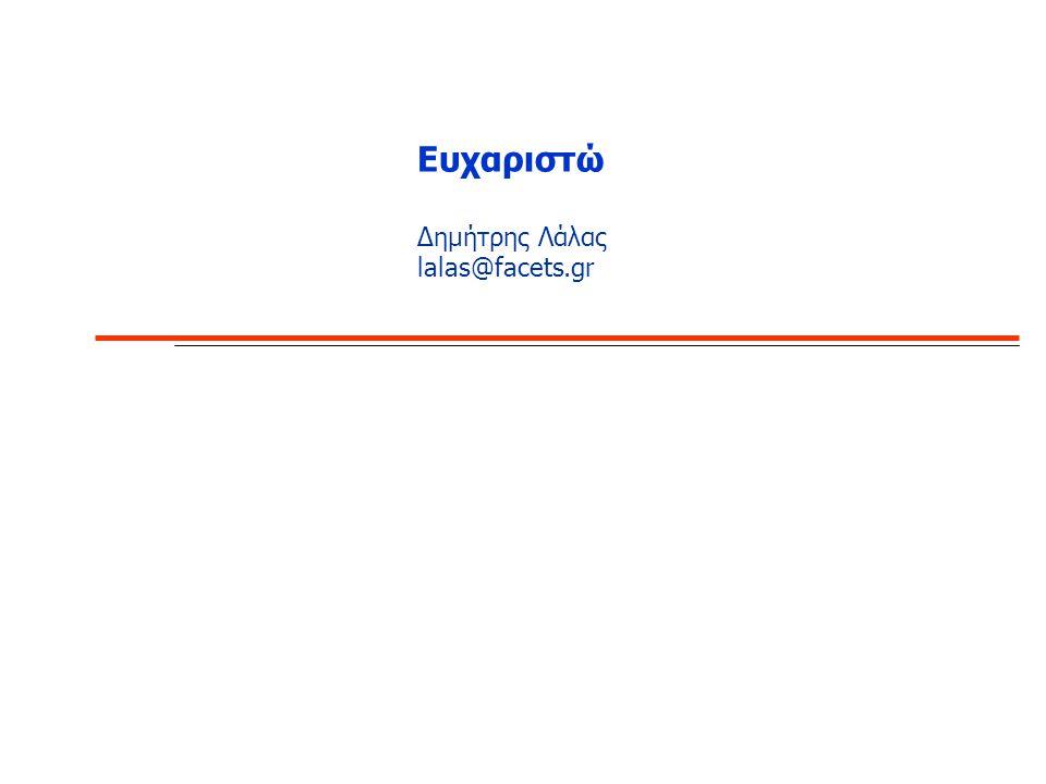 Ευχαριστώ Δημήτρης Λάλας lalas@facets.gr