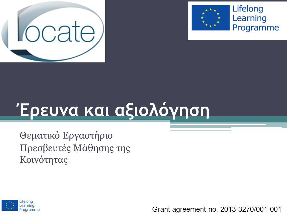 Έρευνα και αξιολόγηση Θεματικό Εργαστήριο Πρεσβευτές Μάθησης της Κοινότητας Grant agreement no. 2013-3270/001-001