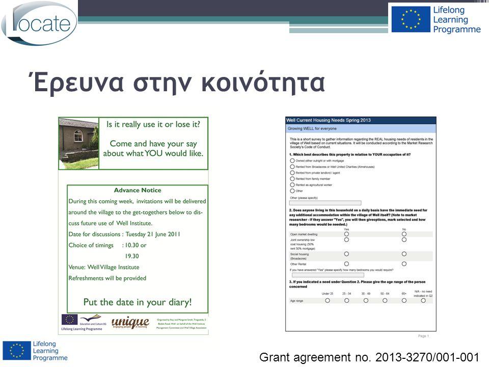 Έρευνα στην κοινότητα Grant agreement no. 2013-3270/001-001