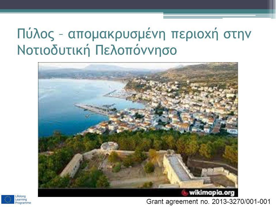 Πύλος – απομακρυσμένη περιοχή στην Νοτιοδυτική Πελοπόννησο Grant agreement no. 2013-3270/001-001