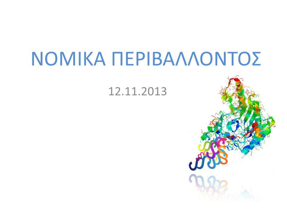 ΝΟΜΙΚΑ ΠΕΡΙΒΑΛΛΟΝΤΟΣ 12.11.2013