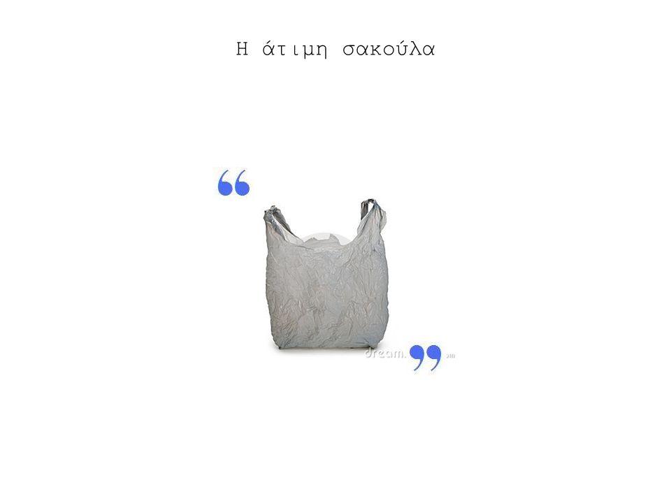 Η άτιμη σακούλα