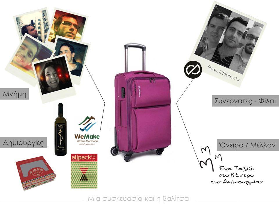 Μια συσκευασία και η βαλίτσα Δημιουργίες Συνεργάτες - Φίλοι Μνήμη Όνειρα / Μέλλον