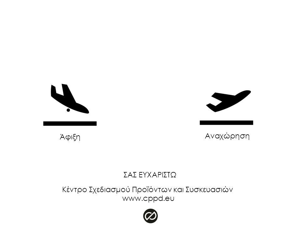 Άφιξη Αναχώρηση ΣΑΣ ΕΥΧΑΡΙΣΤΩ Κέντρο Σχεδιασμού Προϊόντων και Συσκευασιών www.cppd.eu