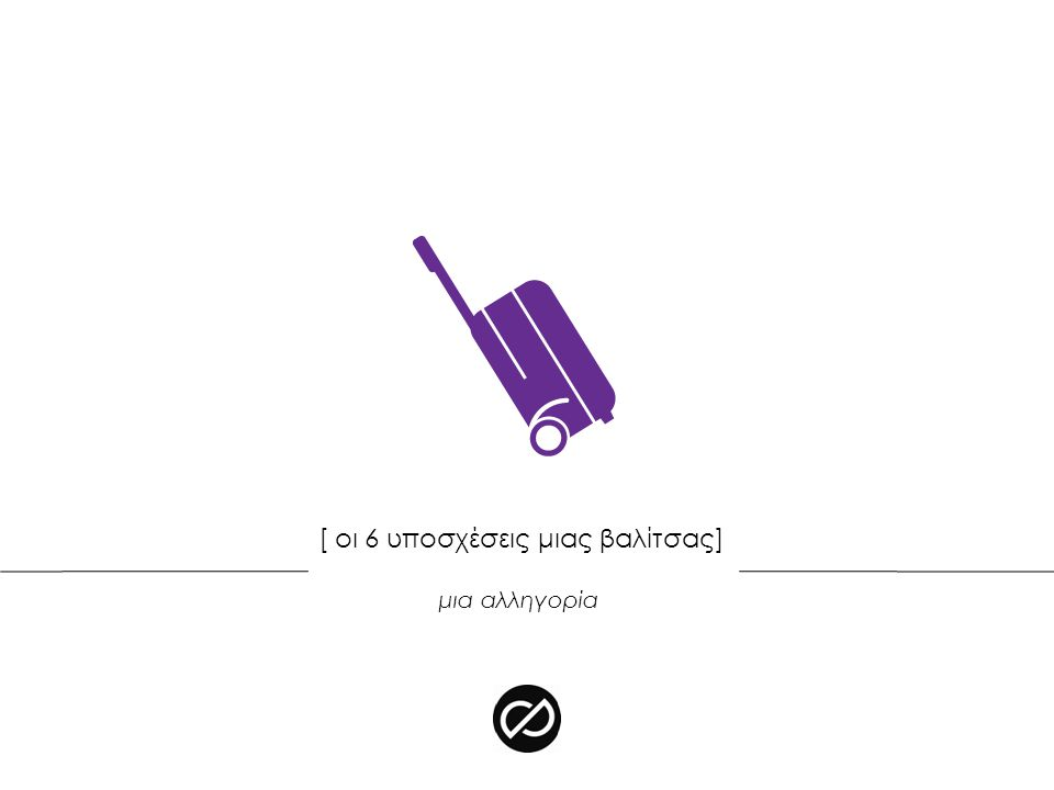 [ οι 6 υποσχέσεις μιας βαλίτσας] μια αλληγορία
