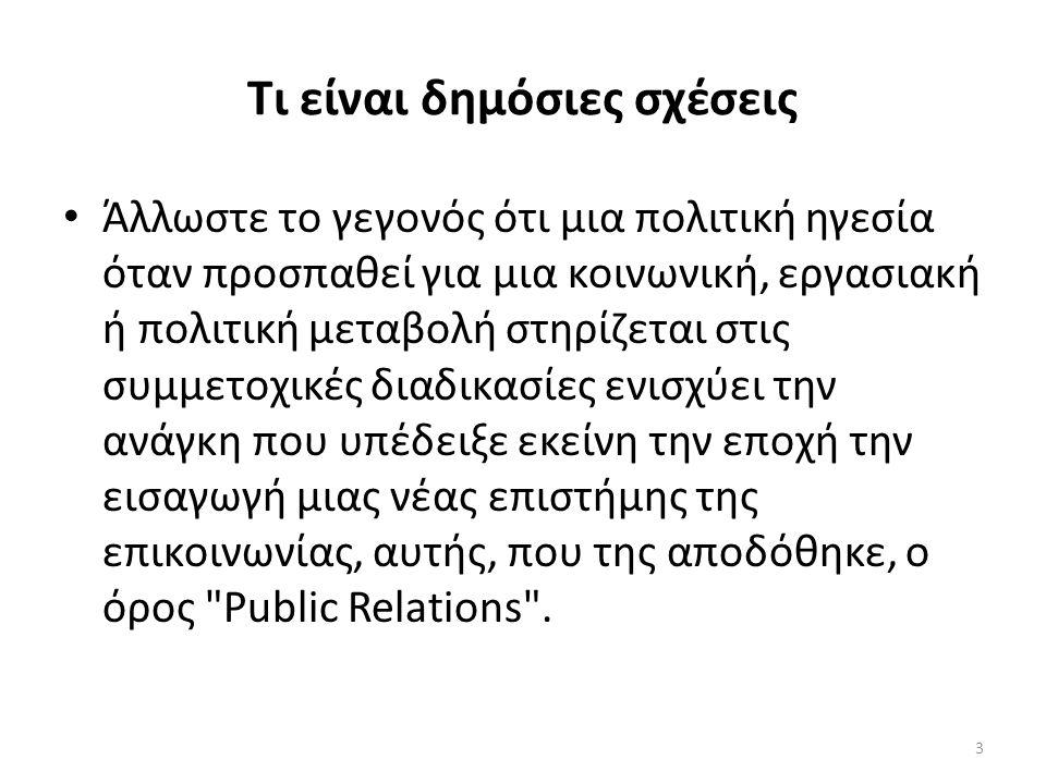 Τι είναι δημόσιες σχέσεις Άλλωστε το γεγονός ότι μια πολιτική ηγεσία όταν προσπαθεί για μια κοινωνική, εργασιακή ή πολιτική μεταβολή στηρίζεται στις σ