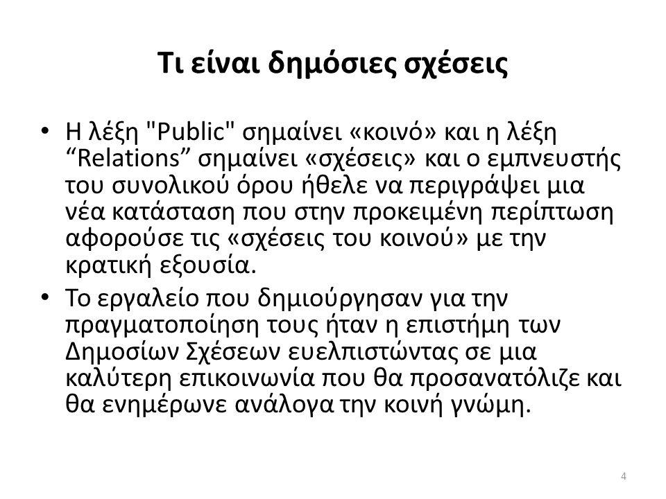 Τι είναι δημόσιες σχέσεις «Οι Δημόσιες Σχέσεις είναι απαραίτητες για κάθε φυσικό ή νομικό πρόσωπο κρατικού ή ιδιωτικού δικαίου που συναλλάσσεται με οποιανδήποτε μορφή με μεγάλες ομάδες κοινού.