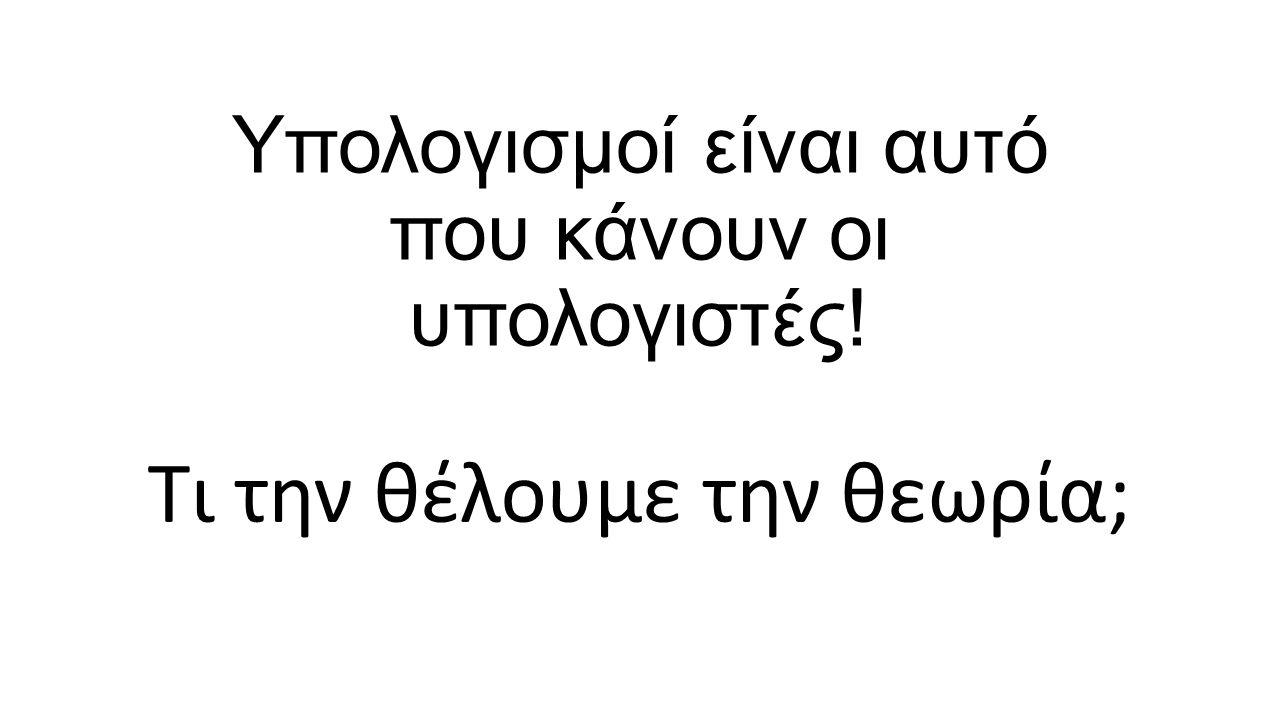 Ιστορικά στοιχεία Αριστοτέλης (384‐332 π.Χ.) Στωικοί (300 π.Χ.