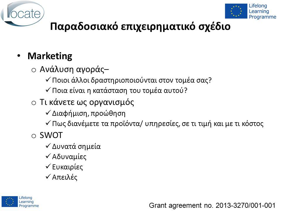 Παραδοσιακό επιχειρηματικό σχέδιο Marketing o Ανάλυση αγοράς– Ποιοι άλλοι δραστηριοποιούνται στον τομέα σας? Ποια είναι η κατάσταση του τομέα αυτού? o