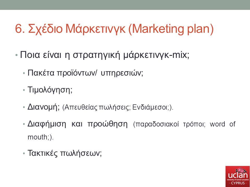 6. Σχέδιο Μάρκετινγκ (Marketing plan) Ποια είναι η στρατηγική μάρκετινγκ-mix; Πακέτα προϊόντων/ υπηρεσιών; Τιμολόγηση; Διανομή; (Απευθείας πωλήσεις; Ε