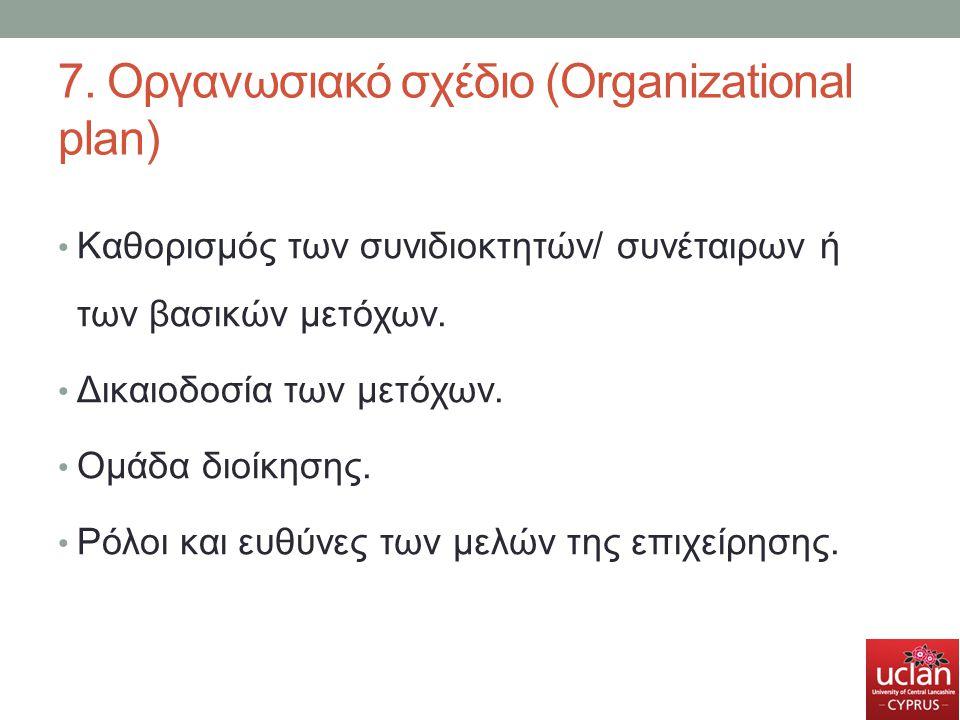 7. Οργανωσιακό σχέδιο (Organizational plan) Καθορισμός των συνιδιοκτητών/ συνέταιρων ή των βασικών μετόχων. Δικαιοδοσία των μετόχων. Ομάδα διοίκησης.