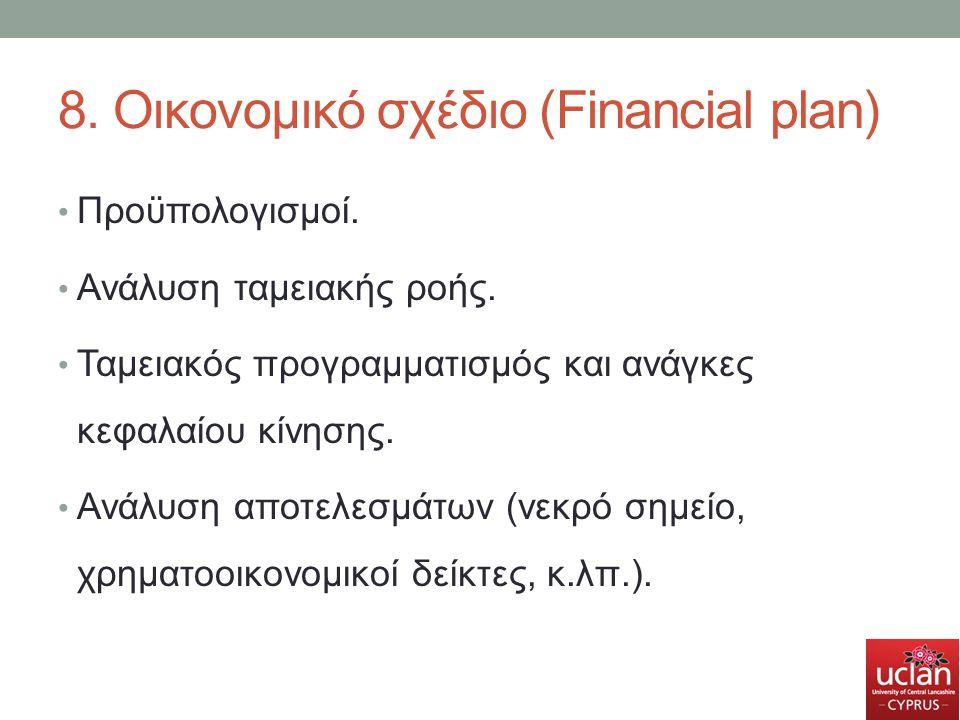 8. Οικονομικό σχέδιο (Financial plan) Προϋπολογισμοί. Ανάλυση ταμειακής ροής. Ταμειακός προγραμματισμός και ανάγκες κεφαλαίου κίνησης. Ανάλυση αποτελε