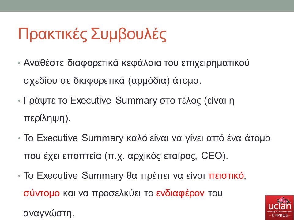 Πρακτικές Συμβουλές Αναθέστε διαφορετικά κεφάλαια του επιχειρηματικού σχεδίου σε διαφορετικά (αρμόδια) άτομα. Γράψτε το Executive Summary στο τέλος (ε