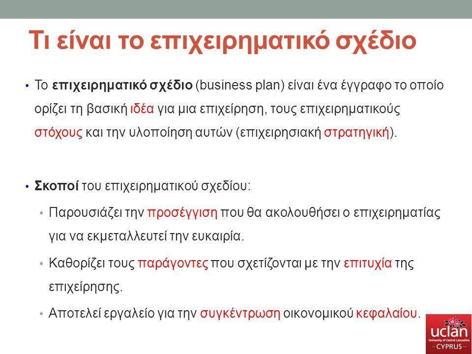 Τι είναι το επιχειρηματικό σχέδιο Το επιχειρηματικό σχέδιο (business plan) είναι ένα έγγραφο το οποίο ορίζει τη βασική ιδέα για μια επιχείρηση, τους ε